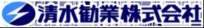 清水勧業株式会社